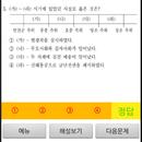 한국사 시기순서 문제풀이 APK