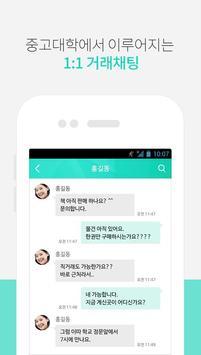 중고대학 apk screenshot