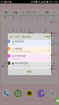 파파메모달력 apk screenshot