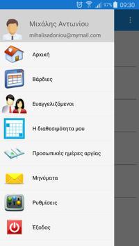 JWPublic apk screenshot