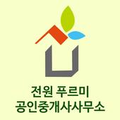 전원푸르미공인중개사 icon