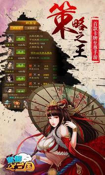 緊握這三國 apk screenshot