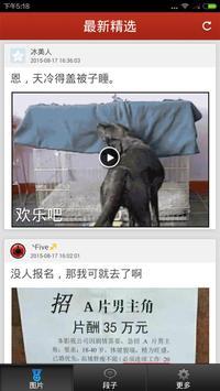 爆笑集中营 poster