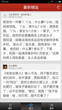 爆笑集中营 apk screenshot