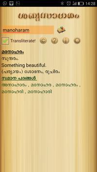 Malayalam English Dictionary apk screenshot