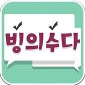 빙수다(랜덤채팅, 아이돌톡) icon