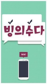 빙수다(랜덤채팅, 아이돌톡) poster