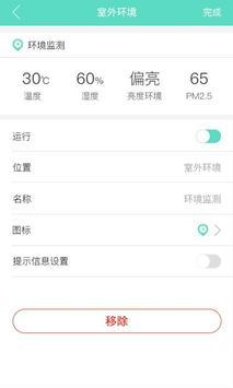 小居 apk screenshot