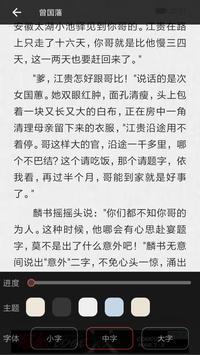 中國歷史小說-免費小說-全本小說-完本小說-明朝那些事兒-曾國潘-三國演義-康熙王朝 poster
