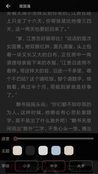 中國歷史小說-免費小說-全本小說-完本小說-明朝那些事兒-曾國潘-三國演義-康熙王朝 screenshot 2