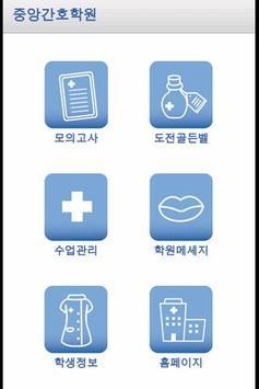 중앙간호학원 poster