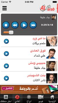 alarab apk screenshot