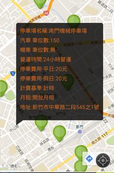 新竹找停車場 apk screenshot