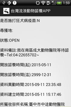 台灣流浪動物認養APP apk screenshot