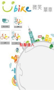 優拜Ubike在哪兒(樂遊台北臺中高雄微笑單車Ubike) poster