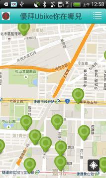 優拜Ubike在哪兒(樂遊台北臺中高雄微笑單車Ubike) screenshot 1