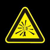 瓦斯自報度數 icon