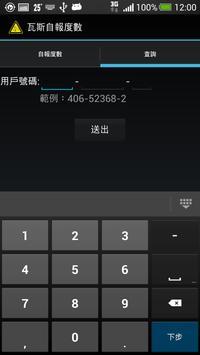 瓦斯自報度數 screenshot 1