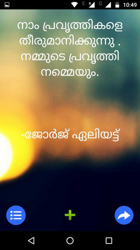 Malayalam Good Morning Quotes For Android Apk Download