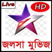 Jolsa Movies(জলসা মুভিজ) icon