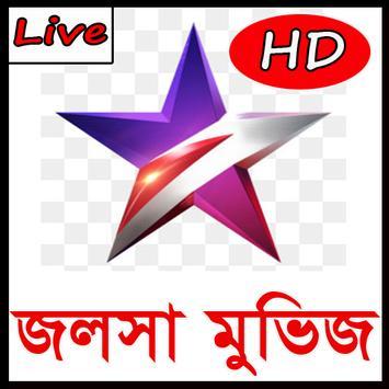 Jolsa Movies(জলসা মুভিজ) screenshot 1