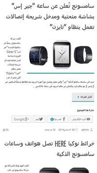 مشكّل للتقنية وعروض البرامج screenshot 12