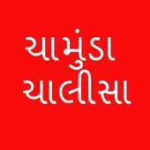Chamunda Chalisa - Gujarati icon