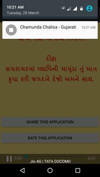 Chamunda Chalisa - Gujarati screenshot 3