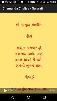 Chamunda Chalisa - Gujarati screenshot 1