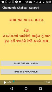 Chamunda Chalisa - Gujarati screenshot 2