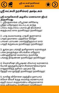 ஸ்ரீ லட்சுமி நரசிம்மர் ஸ்லோகங்கள் (Narasimhar) screenshot 4