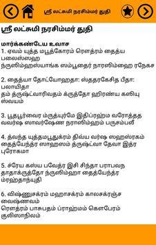ஸ்ரீ லட்சுமி நரசிம்மர் ஸ்லோகங்கள் (Narasimhar) screenshot 5
