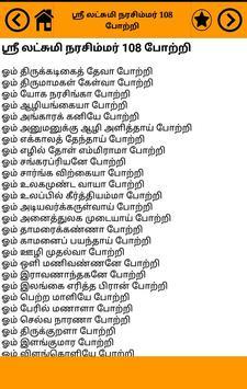 ஸ்ரீ லட்சுமி நரசிம்மர் ஸ்லோகங்கள் (Narasimhar) screenshot 6
