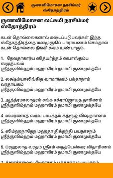 ஸ்ரீ லட்சுமி நரசிம்மர் ஸ்லோகங்கள் (Narasimhar) screenshot 7