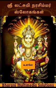 ஸ்ரீ லட்சுமி நரசிம்மர் ஸ்லோகங்கள் (Narasimhar) poster