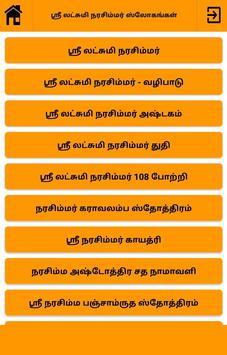 ஸ்ரீ லட்சுமி நரசிம்மர் ஸ்லோகங்கள் (Narasimhar) screenshot 1