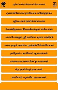ஸ்ரீ லட்சுமி நரசிம்மர் ஸ்லோகங்கள் (Narasimhar) screenshot 2