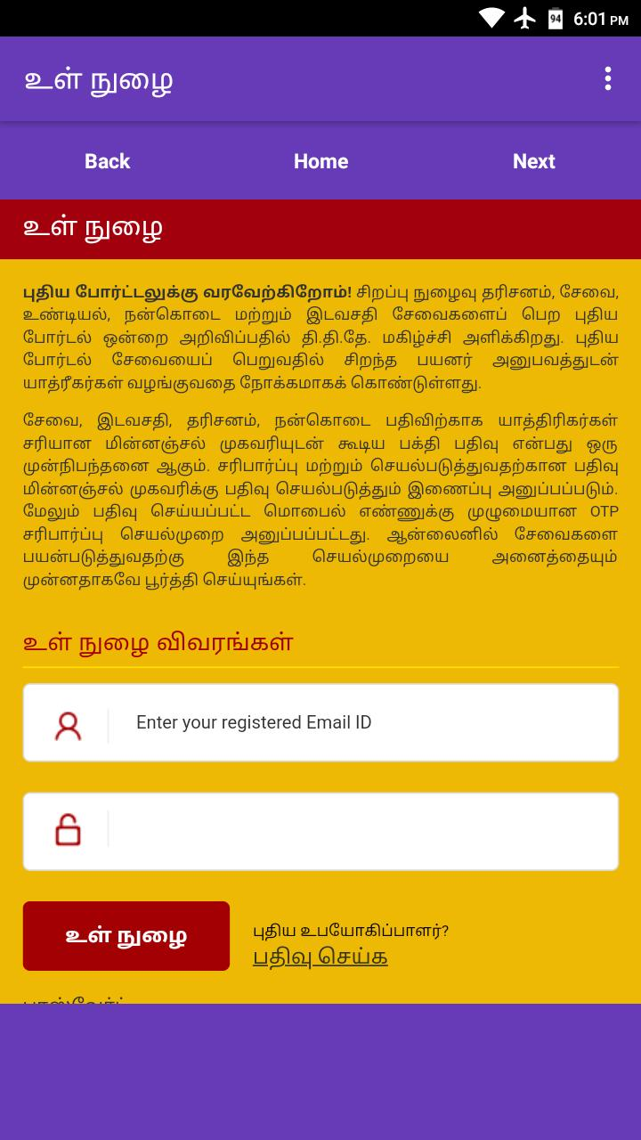 TTD Online Seva & Accomodation Booking - Tamil for Android - APK