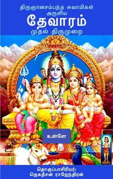 தேவாரம்: முதல் திருமுறை (Thevaram: Thirumurai 1 ) poster