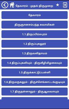 தேவாரம்: முதல் திருமுறை (Thevaram: Thirumurai 1 ) screenshot 1
