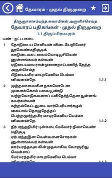 தேவாரம்: முதல் திருமுறை (Thevaram: Thirumurai 1 ) screenshot 3