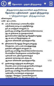 தேவாரம்: முதல் திருமுறை (Thevaram: Thirumurai 1 ) screenshot 4