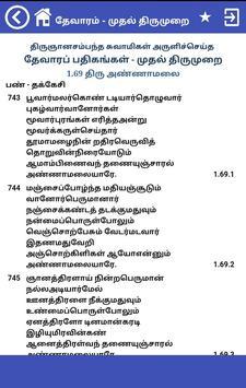 தேவாரம்: முதல் திருமுறை (Thevaram: Thirumurai 1 ) screenshot 5