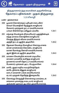 தேவாரம்: முதல் திருமுறை (Thevaram: Thirumurai 1 ) screenshot 6