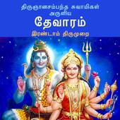 தேவாரம்: இரண்டாம் திருமுறை(Thevaram: Thirumurai 2) icon