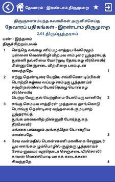 தேவாரம்: இரண்டாம் திருமுறை(Thevaram: Thirumurai 2) screenshot 4