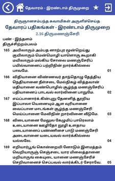 தேவாரம்: இரண்டாம் திருமுறை(Thevaram: Thirumurai 2) screenshot 5