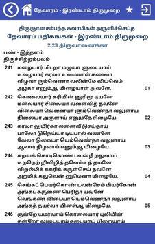 தேவாரம்: இரண்டாம் திருமுறை(Thevaram: Thirumurai 2) screenshot 6