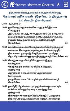 தேவாரம்: இரண்டாம் திருமுறை(Thevaram: Thirumurai 2) screenshot 7