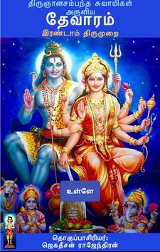தேவாரம்: இரண்டாம் திருமுறை(Thevaram: Thirumurai 2) poster